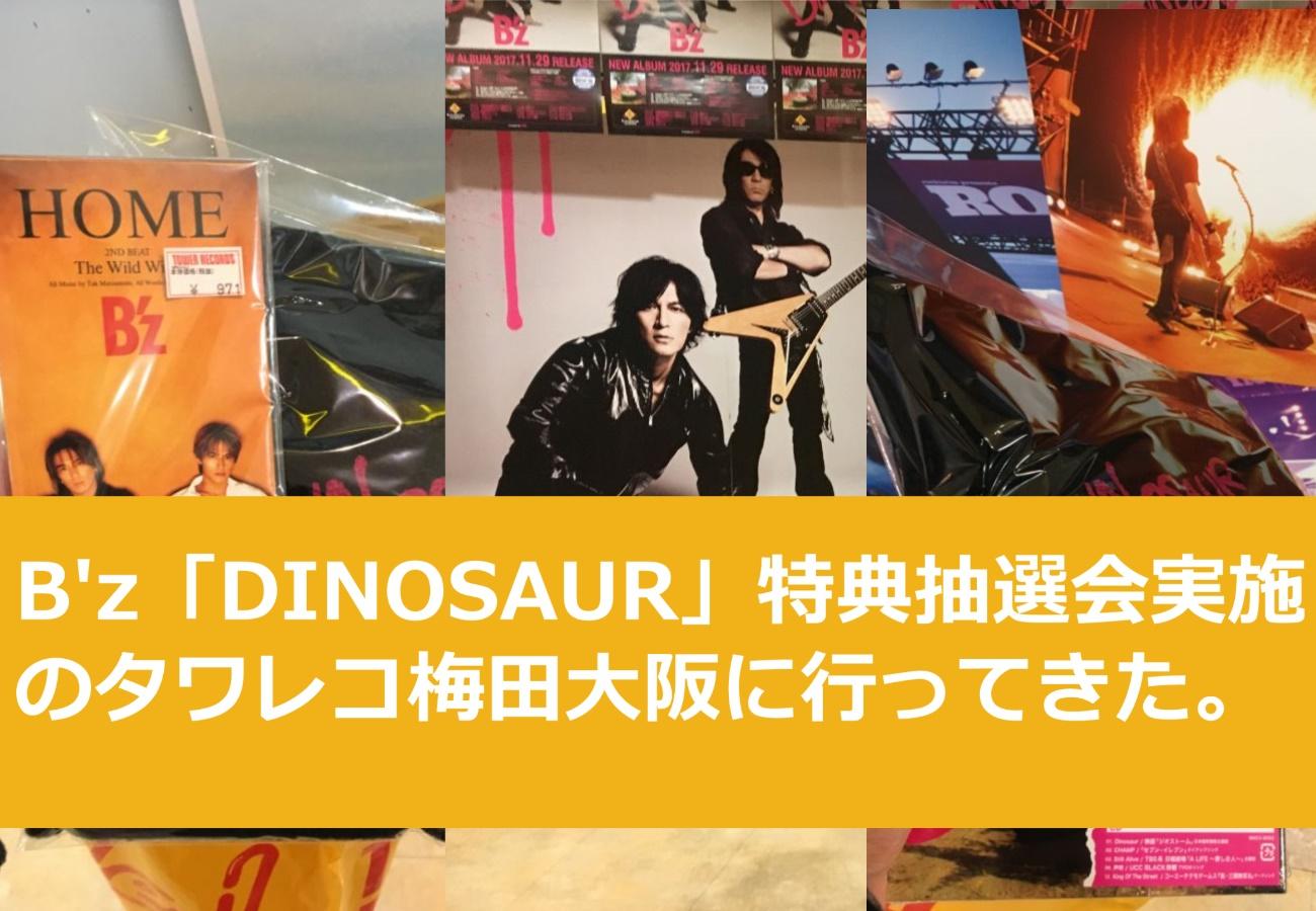 B'z「DINOSAUR」特典抽選会実施のタワレコ梅田大阪に行ってきた。