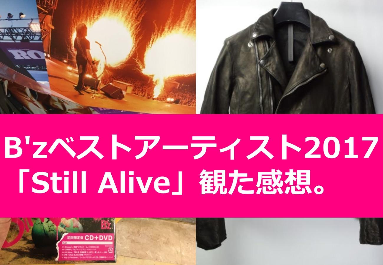 B'zベストアーティスト2017「Still Alive」観た感想。やっぱ完璧。