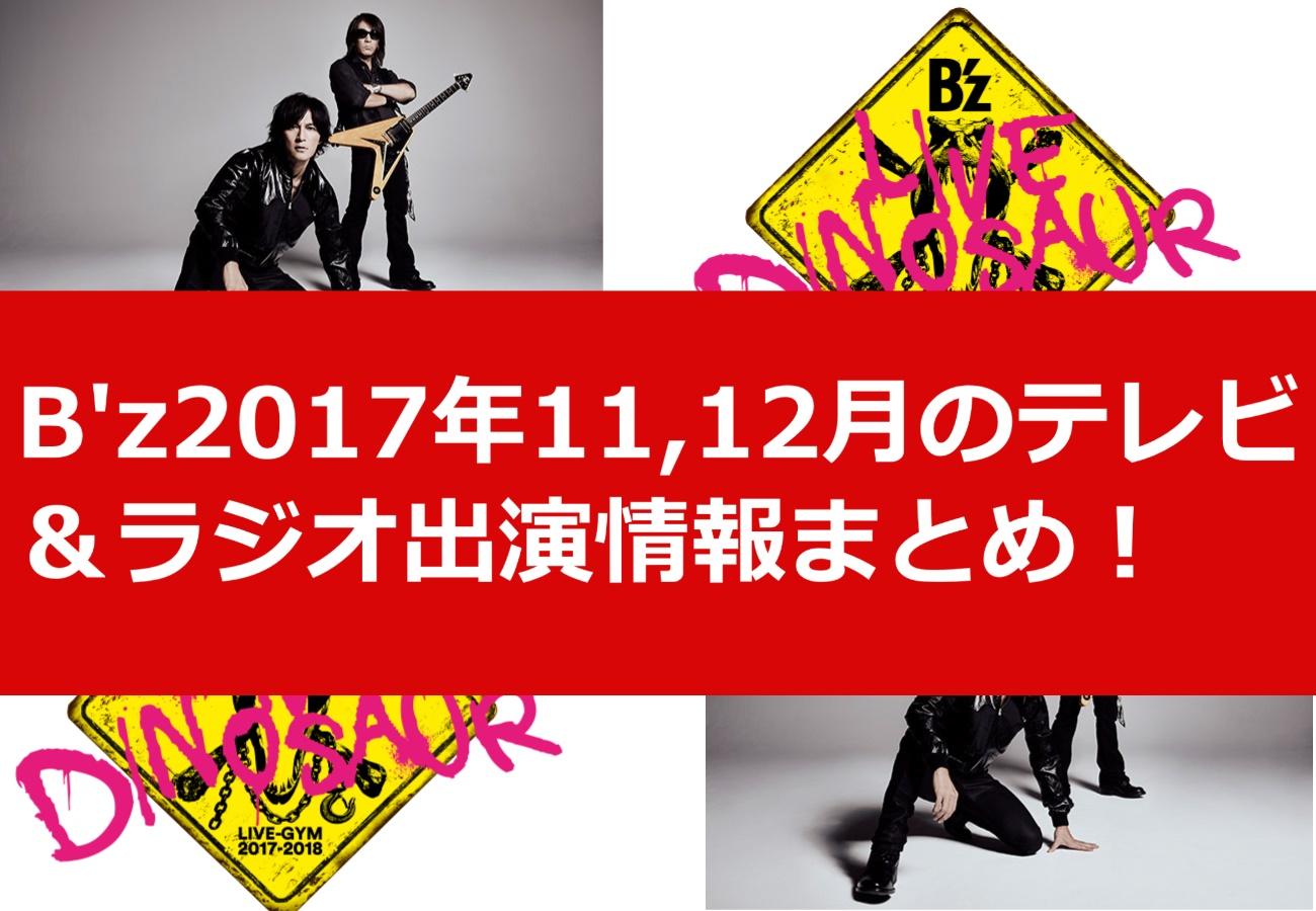 B'z2017年11,12月のテレビ&ラジオ出演情報まとめ!