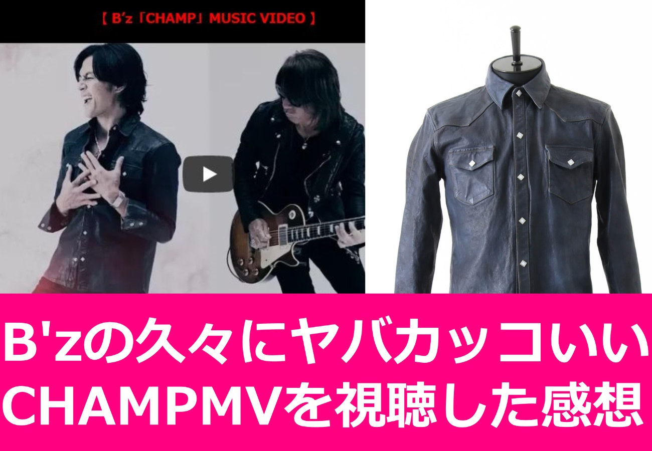 B'zCHAMPフルMVを視聴した感想&愛用ジャケットなど・・・
