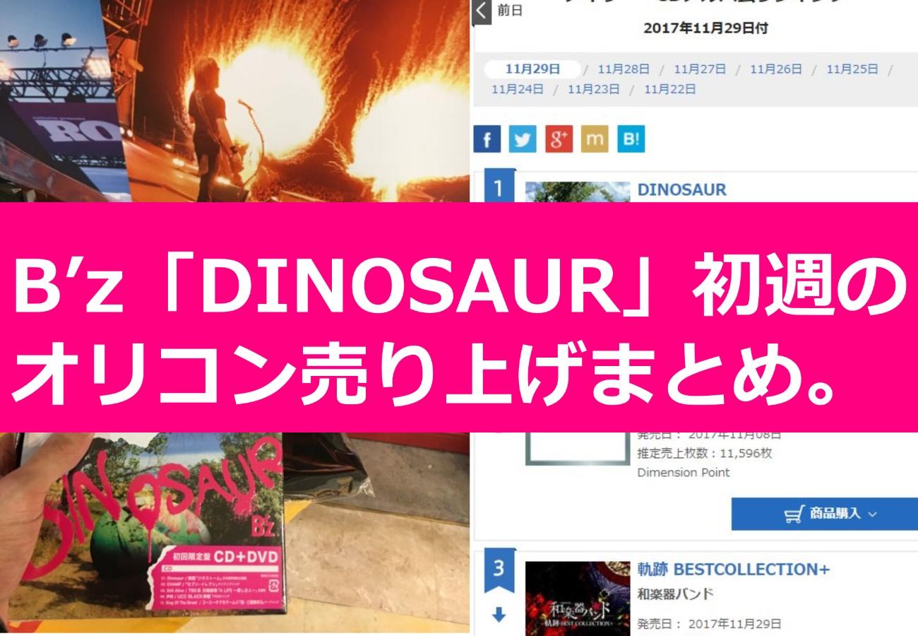 B'z「DINOSAUR」初週のオリコン売り上げまとめ。