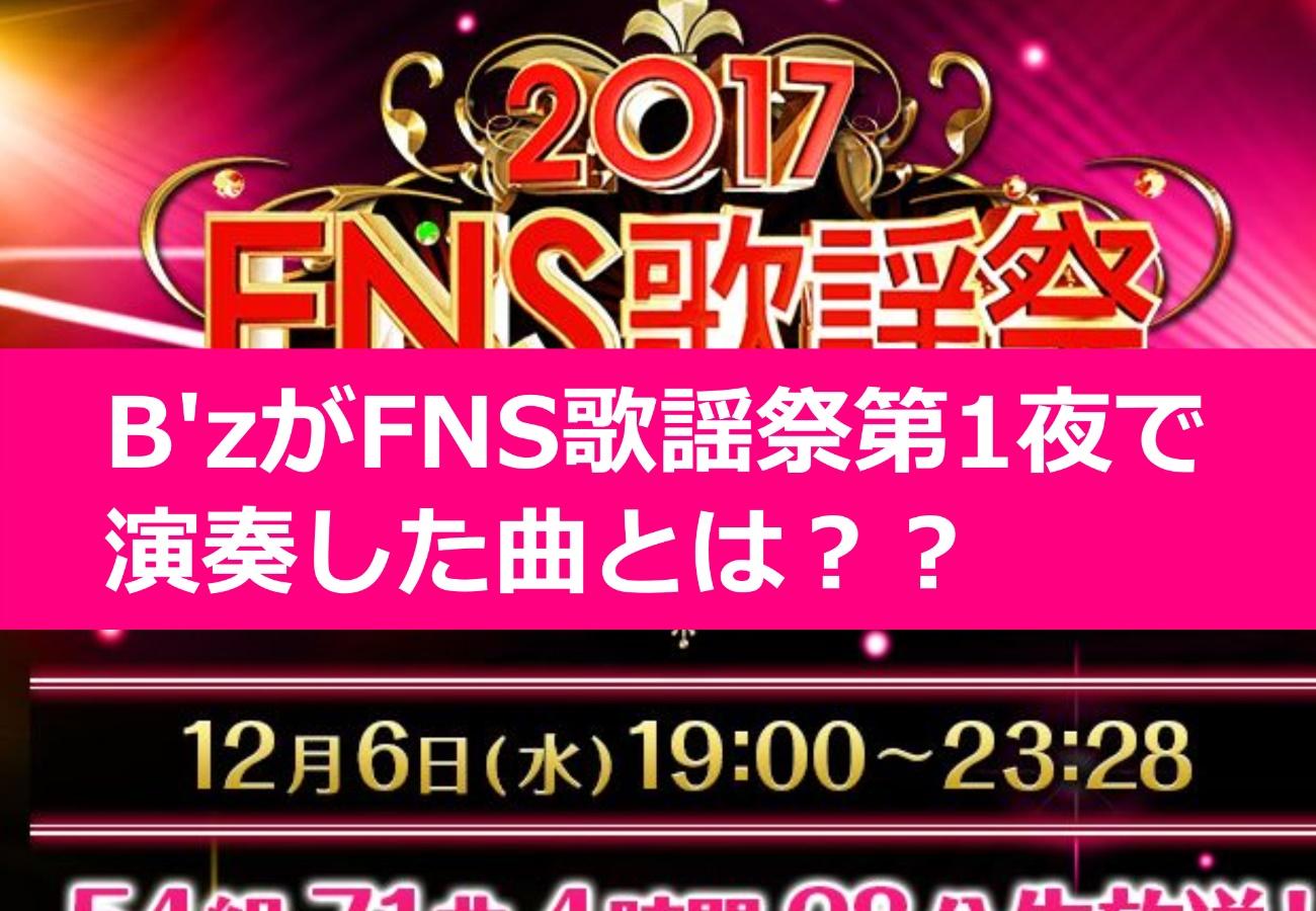 B'zがFNS歌謡祭第1夜で演奏曲&出演時間とは??