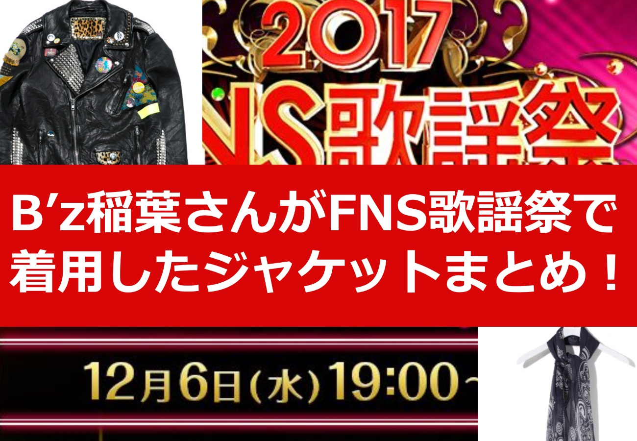 B'z稲葉さんがFNS歌謡祭で着用したジャケットまとめ!