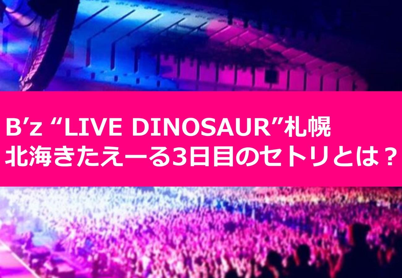 "B'z ""LIVE DINOSAUR""札幌「北海きたえーる」3日目のセトリとは?"