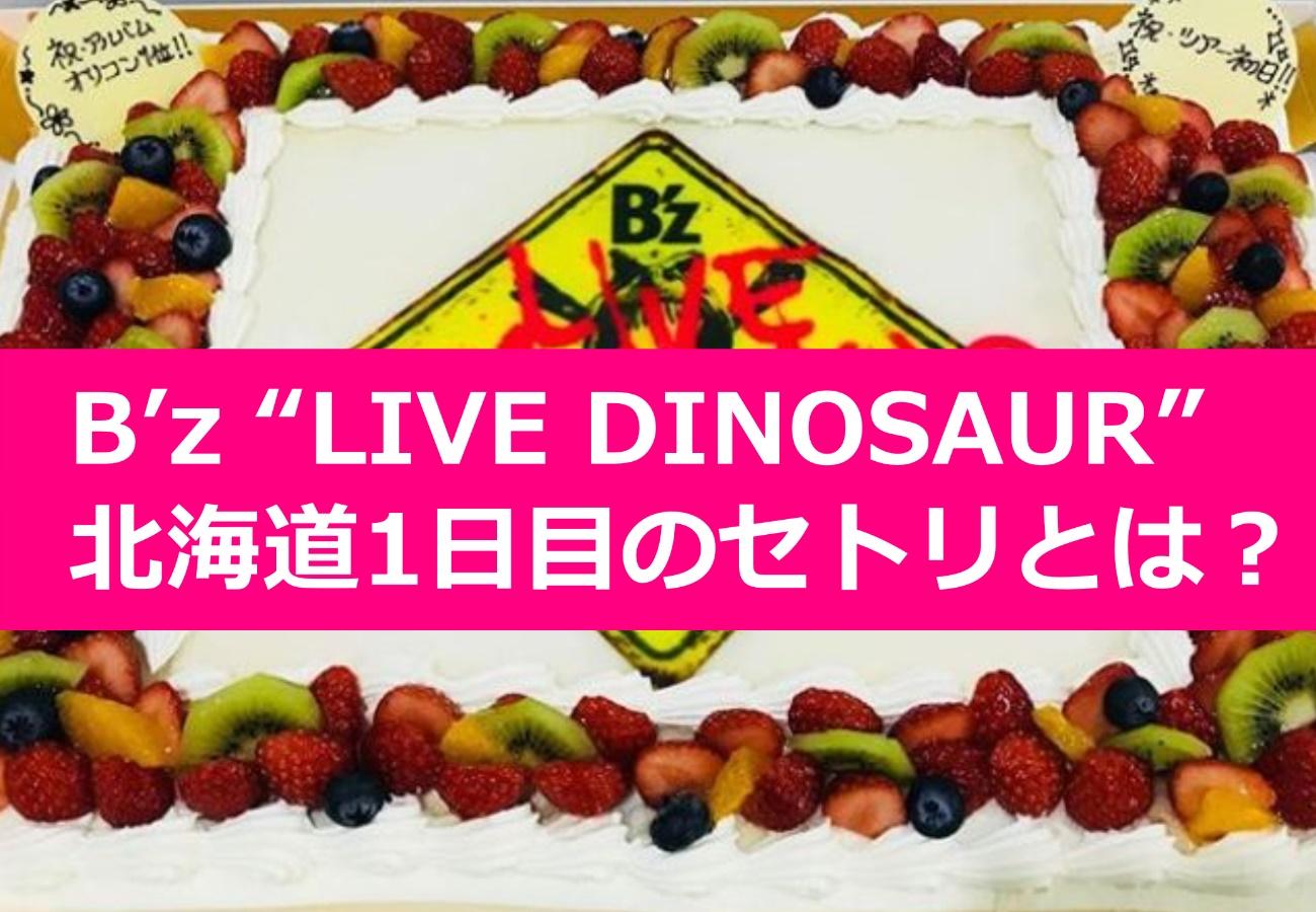 "B'z ""LIVE DINOSAUR""北海道「北海きたえーる」1日目のセトリとは?"