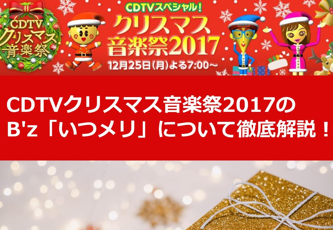 CDTVクリスマス音楽祭2017のB'z「いつメリ」について徹底解説!