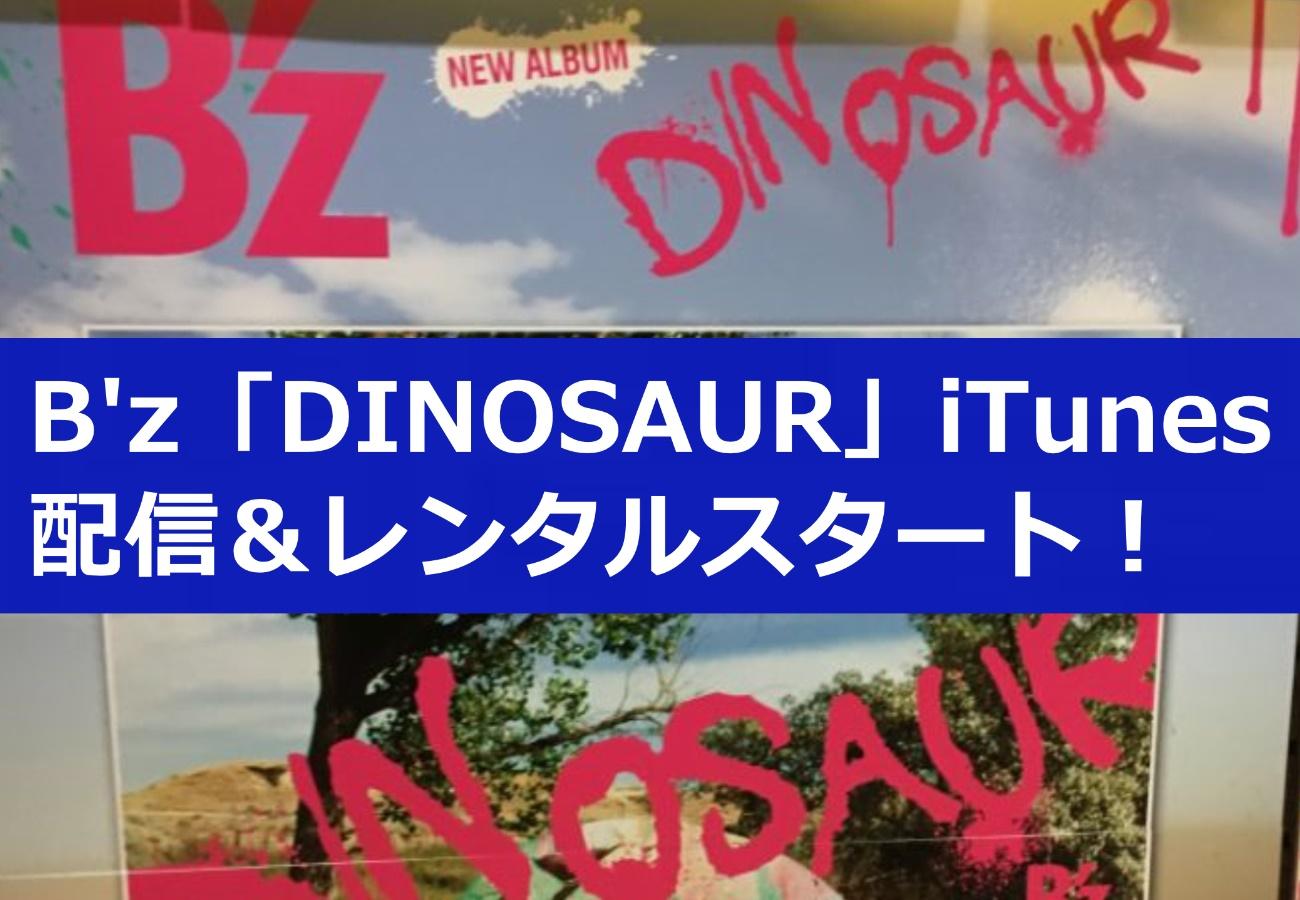 B'z「DINOSAUR」iTunes配信&レンタルスタート!