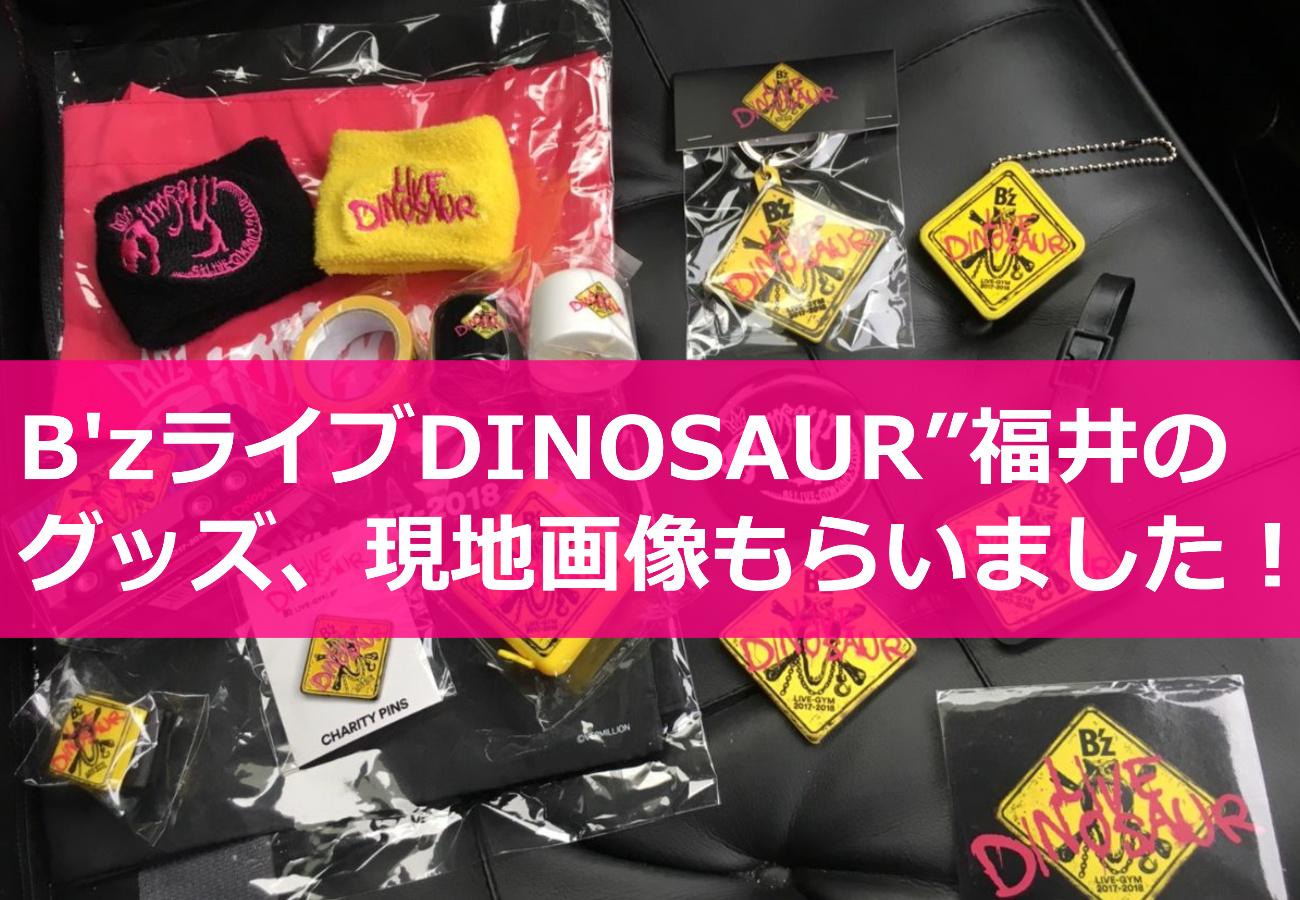 "B'zライブ""DINOSAUR""福井のグッズ、現地画像もらいました!"