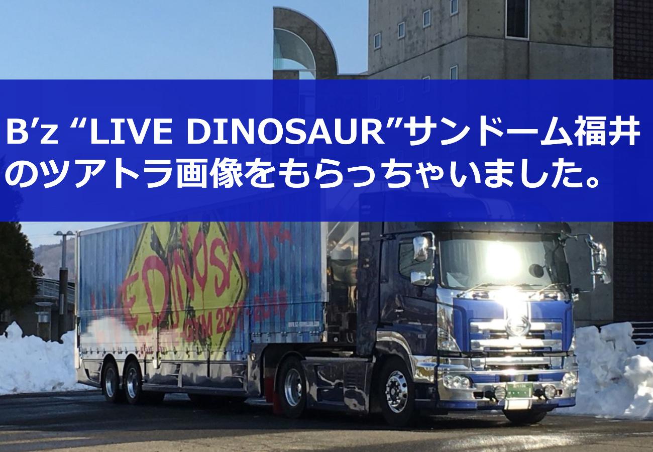 """B'z """"LIVE DINOSAUR""""サンドーム福井の前日ツアトラ画像をもらっちゃいました。"""