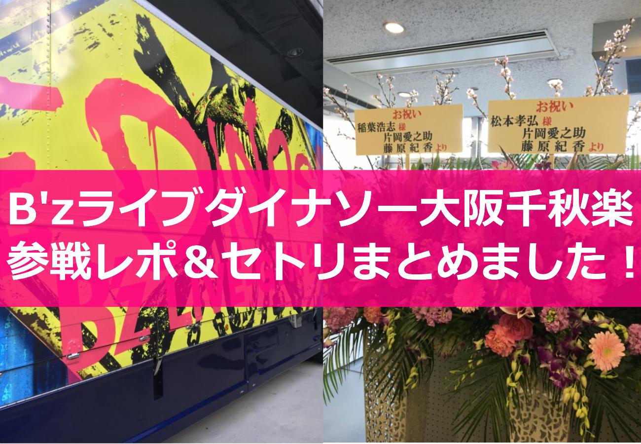 B'zライブダイナソー大阪千秋楽参戦レポ&セトリまとめました!